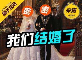 来猜 | 这是2015哪对明星夫妻的婚礼现场?