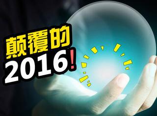 颠覆的2016 | 你绝对不敢相信2016要发生这些神奇事!