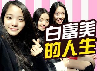 像欧阳娜娜、王中磊女儿、EXO超级粉丝綦美合一样,做个白富美是怎样的体验?