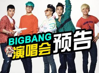 直播预告 | 今晚在北京,BigBang还有一场演唱会等着大家呢!