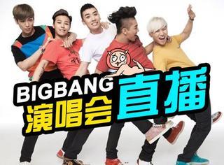 图文直播 | BigBang北京见面会进行ing,胜利真的中文十级!