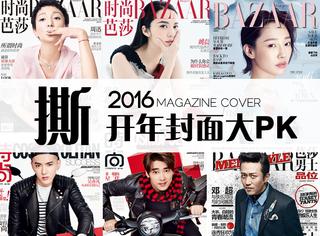 2016才刚开年,各大杂志就已经撕得热火朝天了!