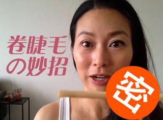 """韩国奇女子 保持睫毛卷翘的秘诀竟是""""它""""?!"""