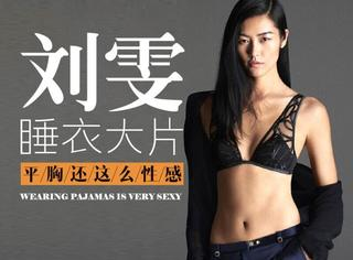 刘雯睡衣大片,平胸照样撩人演绎极致东方魅力!