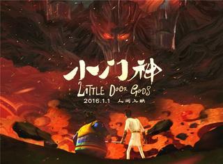 2016年第一天《小门神》上映,算是给中国动画开了个好头