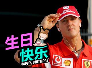 今天他生日 | 迈克尔·舒马赫:当之无愧的车王,我们等你荣耀归来!
