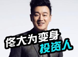 只知道佟大为是一个优秀的演员,没想到他还是个棒棒哒投资人