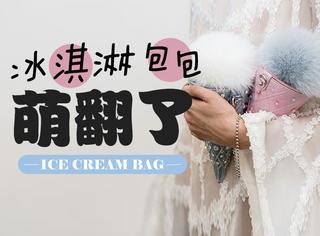新年不要别的 一支超大号冰淇淋足够时髦一整年