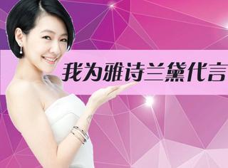 小S成雅诗兰黛台湾区新代言人 把广告的画风都带跑偏了!