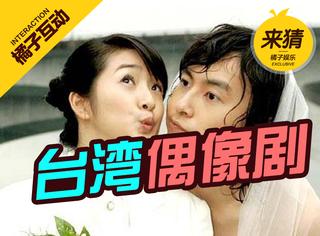 来猜 | 经典的台湾偶像剧你都造吗
