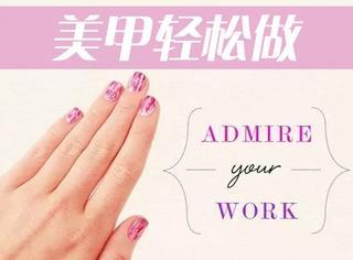 DIY | 自己在家也能美美的做指甲!