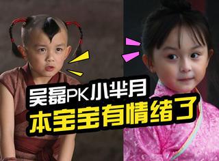 橘子演技大赏 | 吴磊VS小芈月,这两个小萌神的演技我给满分!