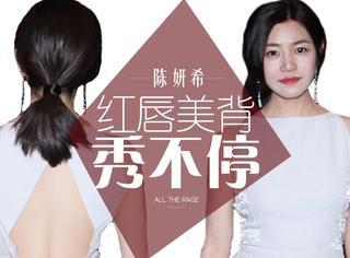 陈妍希大秀性感美背,婚前美腻衣品穿不停!