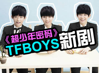 TFboys将拍新剧《超少年密码》,这一次终于是主角了