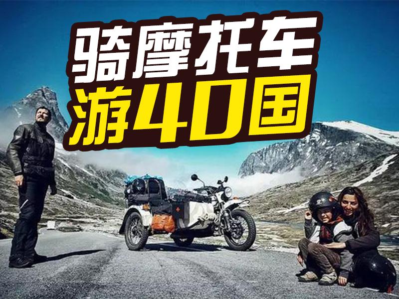 """这个4岁的小""""摩托车手""""用4个月环游了41个国家!_橘子娱乐"""