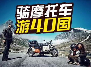 """这个4岁的小""""摩托车手""""用4个月环游了41个国家!"""