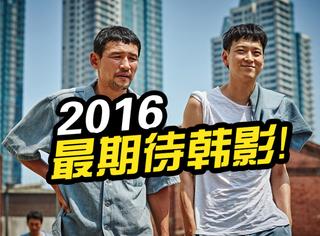 实力派影帝+国宝级花美男,它是韩国人民2016年最期待的影片!