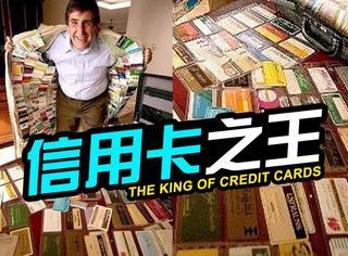 他拥有1497张有效信用卡,透支金额高达1055万人民币!