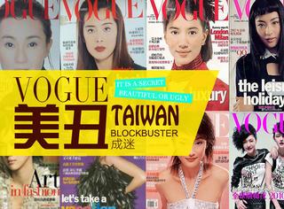 早期台湾版VOGUE封面,美得真美,丑的成谜!