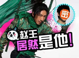 上过《康熙》 、爱过李小璐、参加过相亲节目,《太子妃》的赵王以前竟是...