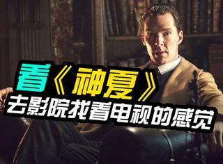 看完电影版《神探夏洛克》,感觉像看了100分钟的电视访谈!