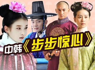 中韩《步步惊心》演员大对比,哪款是你的菜?
