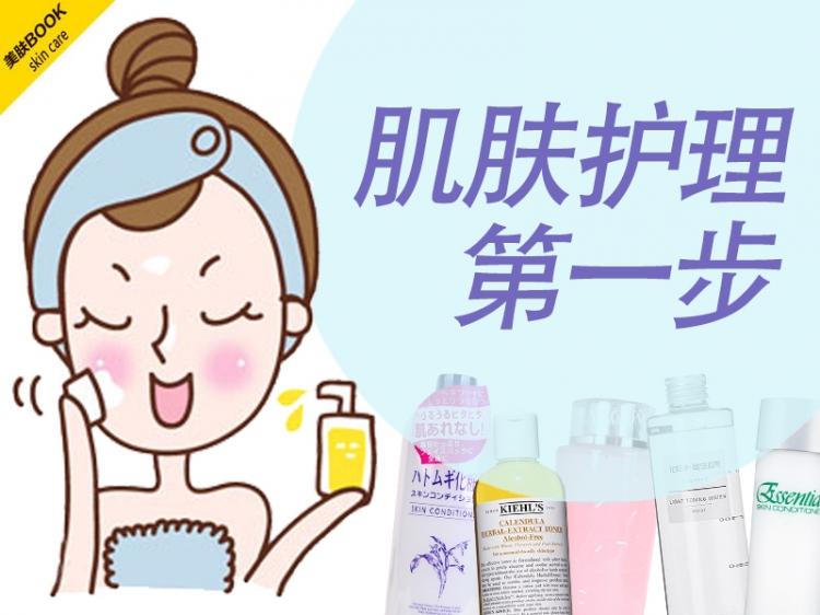 美肤BOOK | 护肤第一步!化妆水你都会选嘛?