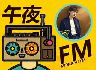 午夜FM | 你人生中最尴尬的时刻是_________