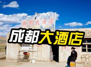 """西藏阿里:这里有世界上最简陋的""""大酒店""""!"""
