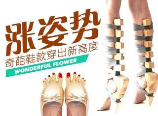 分分钟让你wai脚的鞋,保证你一双都穿不了!