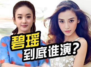 腾讯年会曝光《诛仙》碧瑶一角是赵丽颖,难道baby真的没戏了?