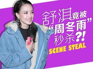 """舒淇男友风大衣上演极致黑丝诱惑却没想到被""""周冬雨""""成功抢镜?!"""