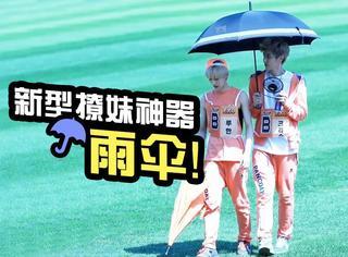 钟汉良金秀贤李钟硕,看偶像剧男主如何用雨伞撩妹!