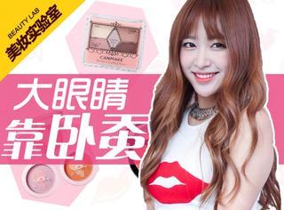 美妆实验室 | 韩国女生大眼睛的小心机!卧蚕到底应该怎么画?