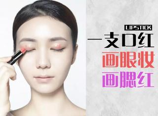 只用一支口红就能化妆!眼影腮红啥都不需要了!
