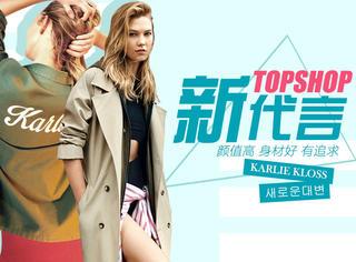 KK重出江湖,颜值高、身材好、有追求,怪不得Topshop会请她来拍广告