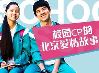 校园CP刘昊然欧阳娜娜 我们是不穿校服的三好学生