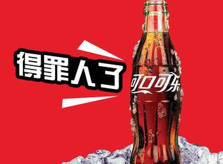 可口可乐因为一个小错误,把俄罗斯和乌克兰都得罪了
