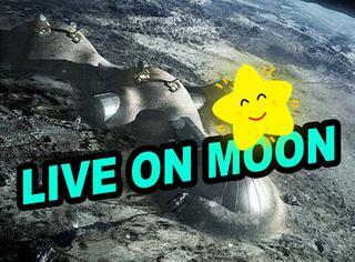 2030年,月球上就会有房子了!