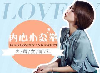 刘亦菲穿粉色睡衣晒床照 大龄女青年们都有一颗永不消亡的少女心