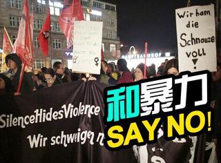 德国1000人性侵事件 | 拜托,别让爱你的人寒了心!