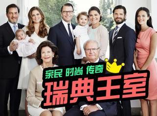 别老盯着平民王妃凯特了,瑞典王室爱情史就是一部现代版的灰姑娘!