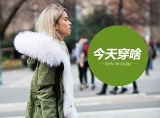 今天穿啥 | 出街偷懒tip必备派克大衣