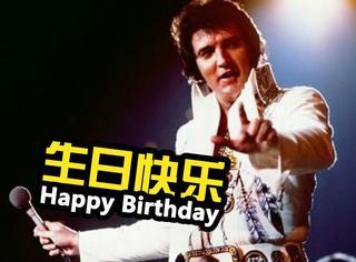 今天他生日 | 猫王:美国摇滚界的一代传奇,作风叛逆但英俊帅气