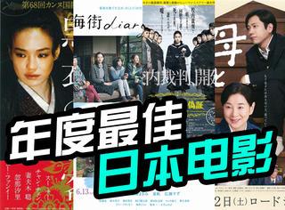 这份最权威的日本电影榜单终于来了!原来日本人也爱聂隐娘!