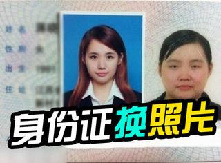 嫌身份证照片太丑?不怕,现在可以申请换证重照了!