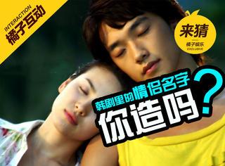 来猜 | 韩剧里的有爱情侣你都造吗