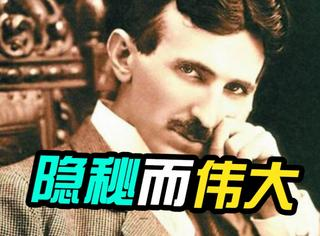 他是爱迪生的粉丝,也是唯一敢跟他叫板的人!