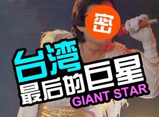 他是台湾最后的巨星,同时追过邓丽君和林青霞,晚年被骗百万患癌去世