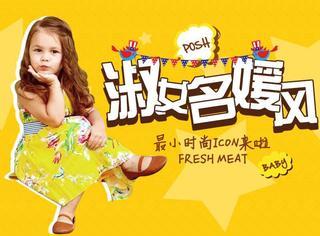4岁甜心教主从小就穿成时尚名媛,长大得潮成啥样!